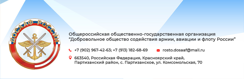 ДОСААФ Партизанского района Красноярского края